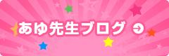 あゆ先生ブログ